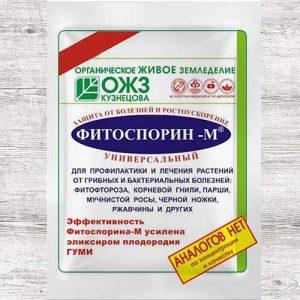 Средство для защиты от вредителей Фитоспорин